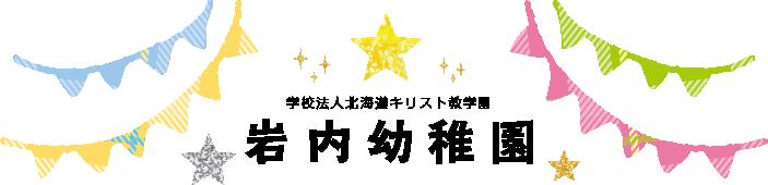 岩内幼稚園